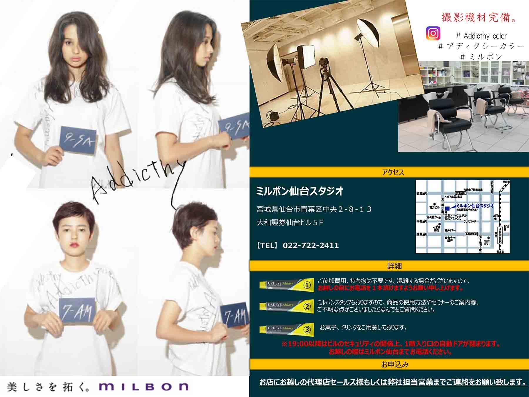 milbon2